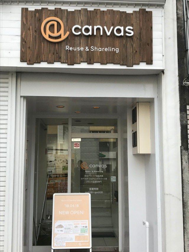 待望の実店舗、本日オープンさせて頂きました!