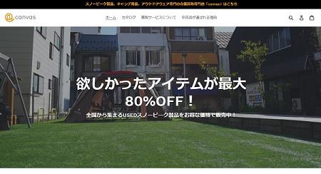 canvasオンラインショップ|スノーピーク・アウトドア用品・アウトドアウェアの通販